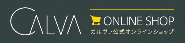 CALVA ONLINE SHOP カルヴァ公式オンラインショップ